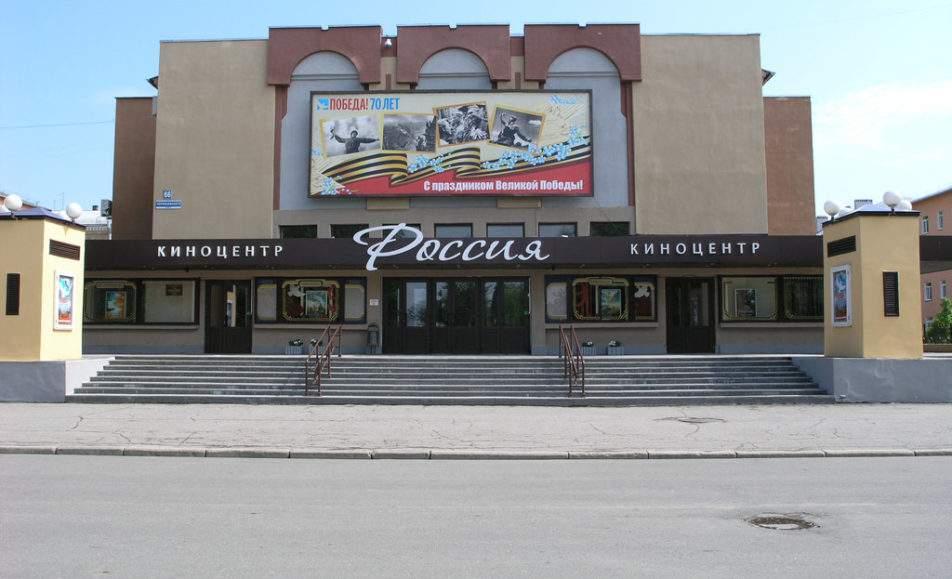 Киноцентр Россия