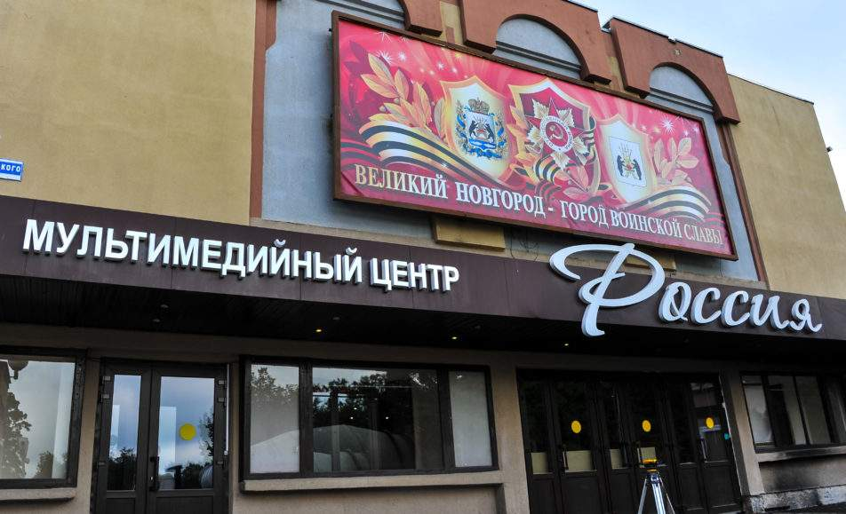 Мультимедийный центр Россия
