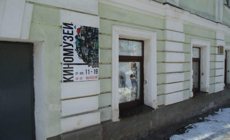 Киномузей Валерия Рубцова