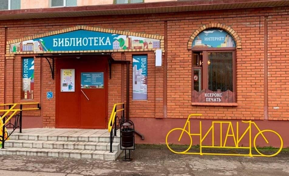 Библиотечный центр Читай-город (ОМХК)
