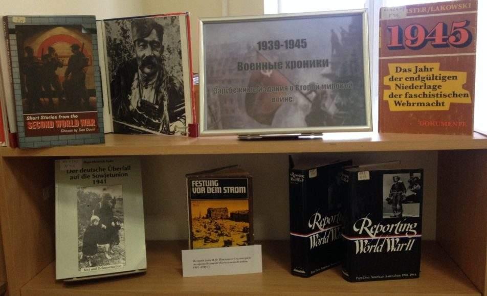 1939 – 1945: Военные хроники. Зарубежные издания о Второй мировой войне