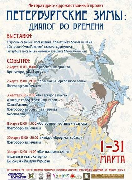 Петербургские зимы: диалог во времени