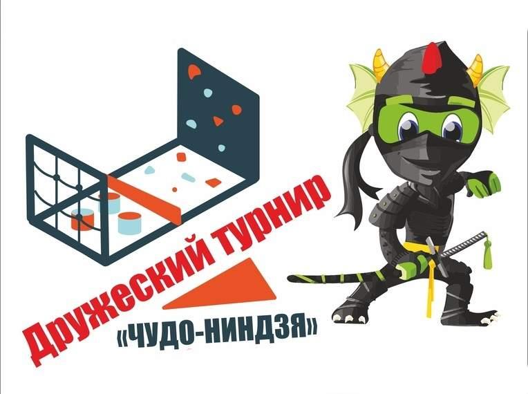 Дружеский турнир Чудо-ниндзя