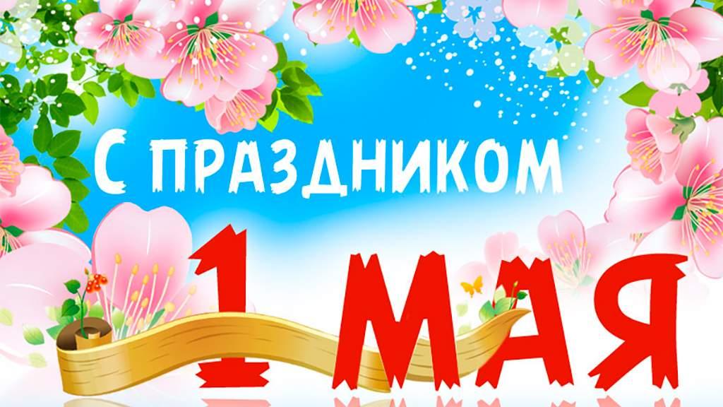 Поздравительные открытки на 1 мая на русском, февраля создать