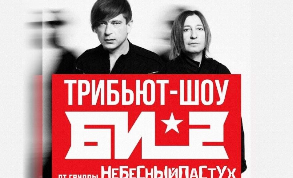 Трибьют-шоу БИ-2