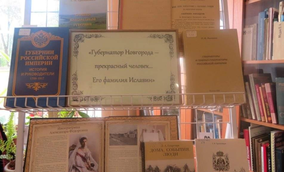 Губернатор Новгорода — прекрасный человек… Его фамилия Иславин