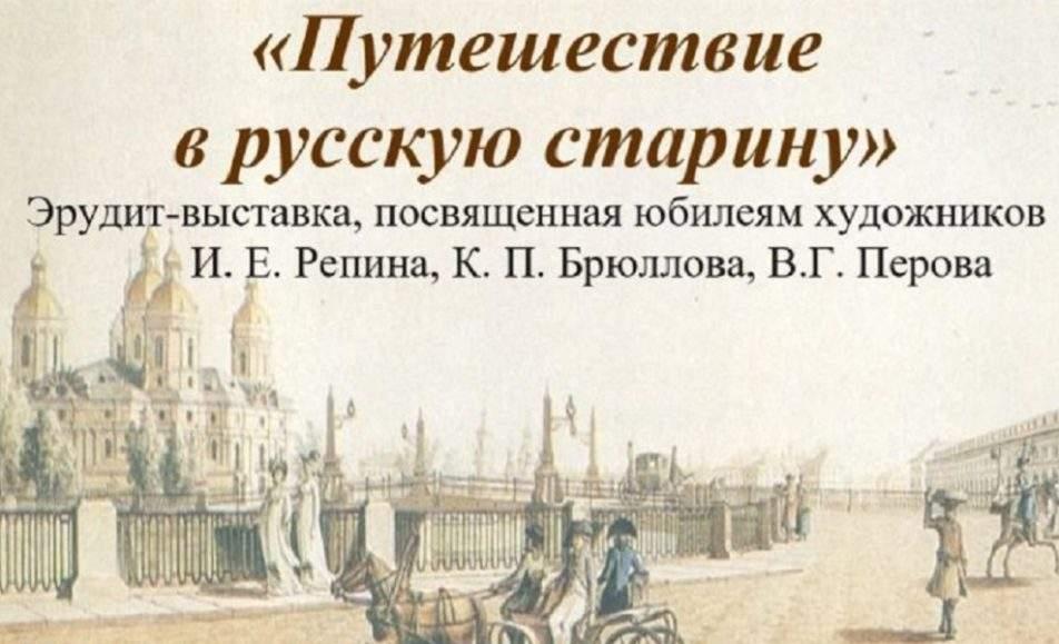 Путешествие в русскую старину