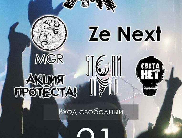 NovgoROCK